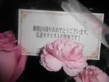 祝い花 002